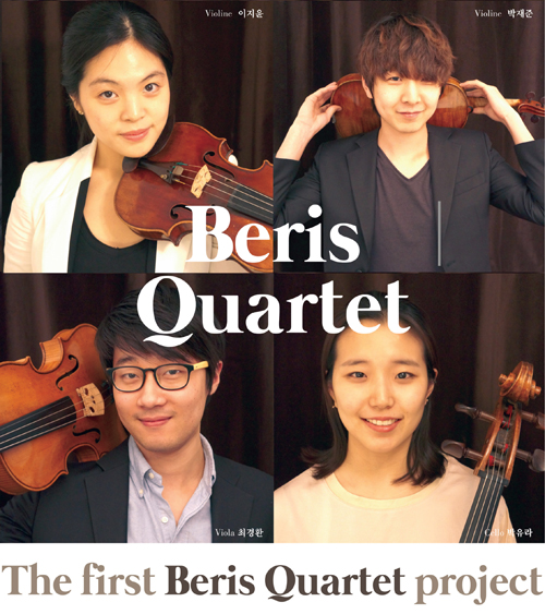 The first Beris Quartet project